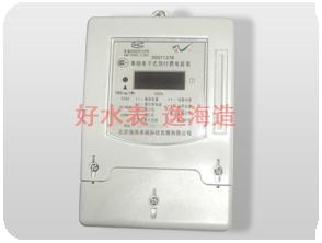 预付费IC卡智能电表